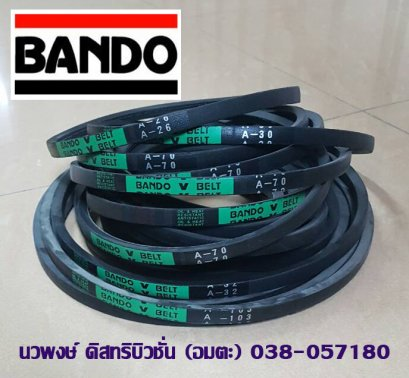 สายพานร่องวี V-BELT BANDO
