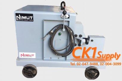 รับซื้อเครื่องตัดเหล็กนิมุท (NIMUT) 32 mm.