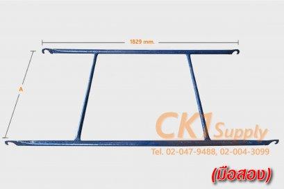 นั่งร้านครบชุด (มือสอง) ขนาด 1700 x 1219 mm.  (1.70 m.)