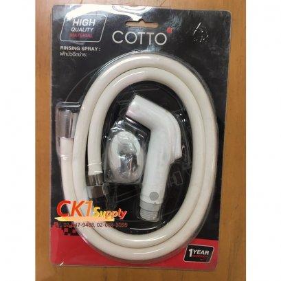 สายฉีดชำระสีขาว Cotto