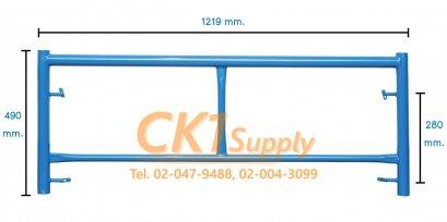 ขานั่งร้าน สินค้าใหม่ ขนาด 0.49 m. (0.5 m.)