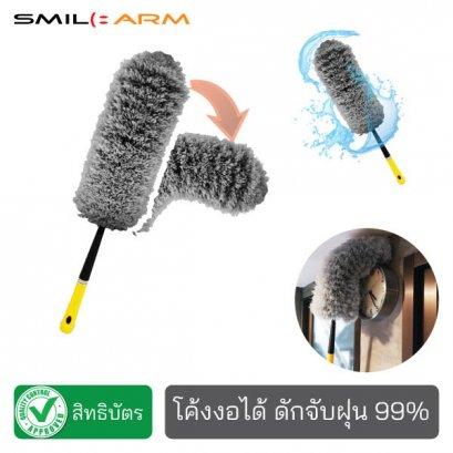 ไม้ปัดฝุ่นไมโครไฟเบอร์ ดักจับฝุ่น99% ดัดงอได้ ใช้ปัดฝุ่นรถ ใช้งานในบ้านทั่วไป