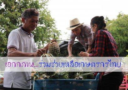 เอกภาพร่วมช่วยเหลือเกษตรกรไทย