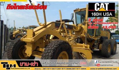 CAT140H(copy)(copy)