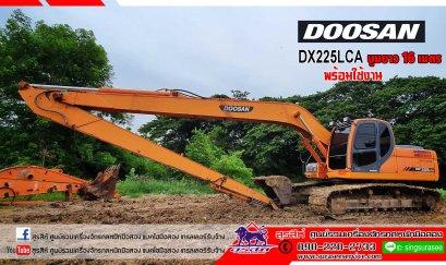 ขายรถขุดไฮโดรลิค DOOSAN DX225LCA บูมยาว 16 เมตร