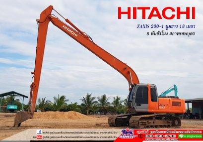 รถแบคโฮ HITACHI ZX200-1 บูมยาว 18 เมตร ใช้งานเพียง 8 พันชั่วโมง สภาพเทพบุตร