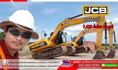 ราคา 1.25 ล้าน รถแบคโฮ JCB JS200SC   7,429 ชั่วโมง สภาพดี พร้อมใช้งาน