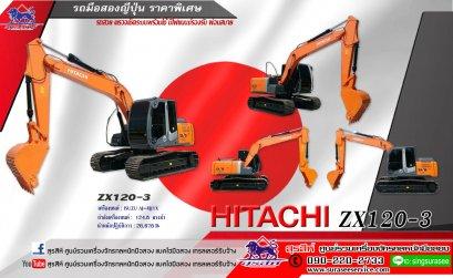 รถแบคโฮมือสอง HIATCHI ZX120-3  นำเข้าจากญี่ปุ่น