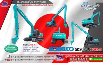 รถแบคโฮมือสอง KOBELCO SK200LC Mark 6 บูมยาว  นำเข้าจากญี่ปุ่น