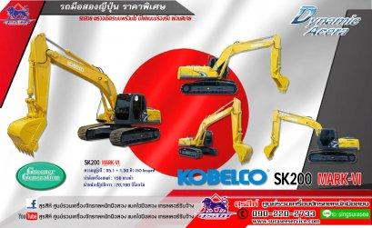 รถแบคโฮมือสอง KOBELCO SK200 Mark 6  นำเข้าจากญี่ปุ่น