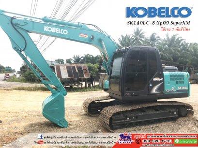 ขายรถขุด KOBELCO SK140LC-8 YP09 SuperXM สภาพนางฟ้า ใช้งานเพียง 7 พันชั่วโมง เอกสารชุดแจ้งจำหน่ายฯ
