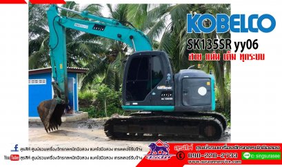 ขายรถแบคโฮ KOBELCO SK135SR yy06 พร้อมใช้ชั่วโมงน้อย เอกสารแจ้งจำหน่าย