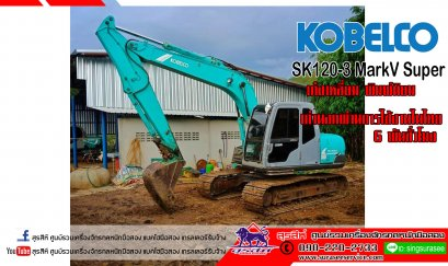 สวยจนใจละลาย(สายเขียว) KOBELCO SK120-3 MarkV Super เก๋งเหลี่ยม พิมพ์นิยม