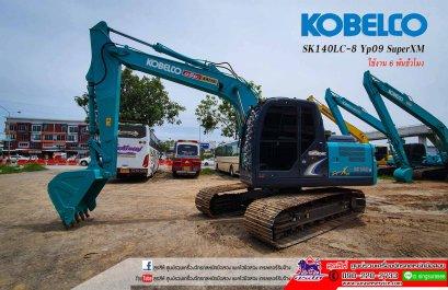 รถแบคโฮมือสอง KOBELCO SK140LC-8 YP09 SuperXM ใช้งานเพียง 6 พันชั่วโมง สภาพ สวย แน่น เต็ม