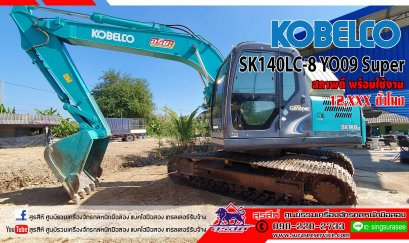 ขายรถแบคโฮมือสอง KOBELCO SK140LC-8 YO09 Super