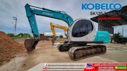 รถขุดมือสอง KOBELCO SK120-1 MarkV พิมพ์นิยม เก่านอกผ่านการใช้งานในไทย
