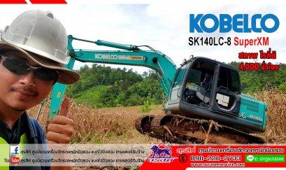 แมคโคมือสอง KOBELCO SK140LC-8 SuperXM ใช้งาน 4 พันชั่วโมง สภาพนางฟ้า