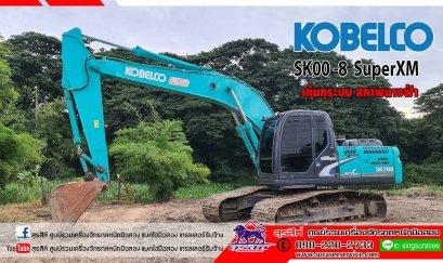 ขายแบคโฮมือสอง KOBELCO SK200-8 YN12 SuperXM