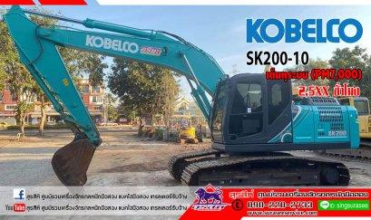 KOBELCO SK200-10 ใช้งาน 2,5xx ชั่วโมง (PM 7,000) สวยแน่น เต็ม