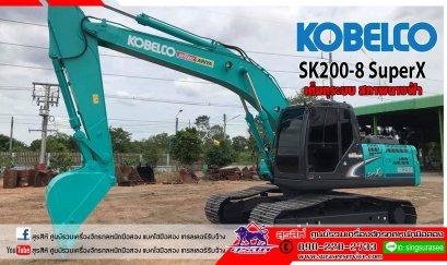 ขายแบคโฮมือสอง KOBELCO SK200-8 SuperX สภาพนางฟ้า