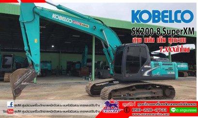 รถขุดมือสอง KOBELCO SK200-8 YN12 SuperXM เฟรมถาด ใช้งาน 7 พันชั่วโมง