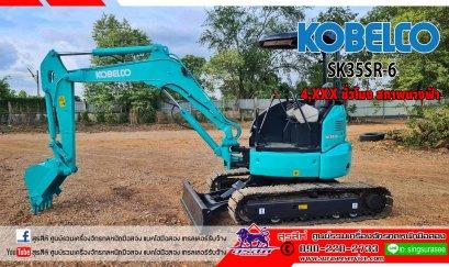 ขายแบคโฮมือสอง  KOBELCO SK35SR-6   ทำงานดี คล่องตัว