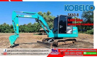 แบคโฮมือสอง KOBELCO SK60-8 ใช้งานน้อย