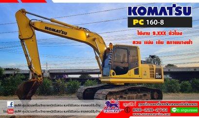 ขาย KOMATSU  PC160-8สวยที่สุดในรุ่น
