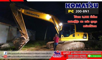 ขายดาวน์ KOMATSU PC200-8N1 สเปคญี่ปุ่น ใช้งานเพียง 5 พันชั่วโมง