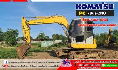 KOMATSU PC78us-2NO พร้อมไลน์หัวกระแทก