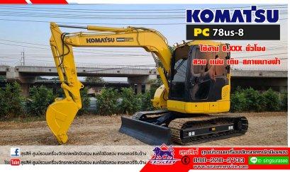 KOMATSU PC78us-8 มือสอง สวบๆๆ