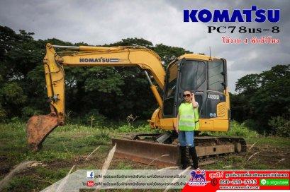 ขายรถแบคโฮมือสอง KOMATSU PC78us-8 พร้อมผานดันหน้า และไลน์หัวกระแทก ใช้งานเพียง 4 ชั่วโมง