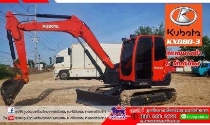 รถขุดคูโบต้ามือสอง KUBOTA KX080-3 -ขนาด 8 ตัน ใช้งาน 6 พันชั่วโมง  ใช้งานดีมาก