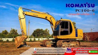 ขายรถขุดมือสอง KOMATSU PC100-6 เก่านอกใช้งานในไทย 1 ปี (โครงการขุดวางท่อ PE) แถมหัวริปเปอร์ 1 หัว