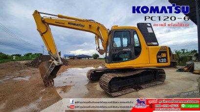 สวยสุดๆคันนี้ KOMATSU PC120-6 พิมพ์นิยม เก่านอกผ่านการใช้งานในไทย