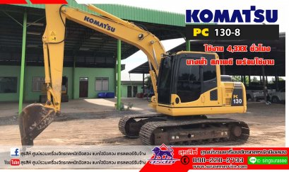 ขาย KOMATSU PC130-8 ใช้งาน 4,5xx ชม. (PM 7,000) เอกสารชุดแจ้งจำหน่าย สภาพนางฟ้า
