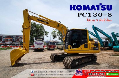 แบคโฮมือสอง KOMATSU PC130-8 ใช้งานเพียง 5 พันชั่วโมง สภาพ สวย แน่น เต็ม