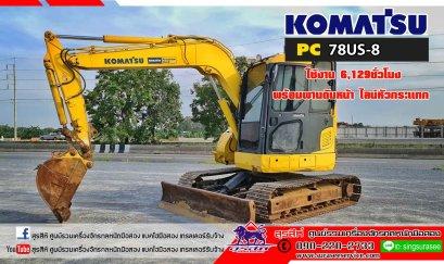 รถแม็คคโคร KOMATSU PC78US-8 รุ่นสุดท้าย ใช้งาน 6,129ชม.