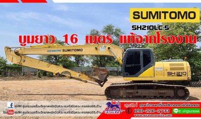 รถแบคโฮ SUMITOMO SH210LC-5 บูมยาว 16 เมตร