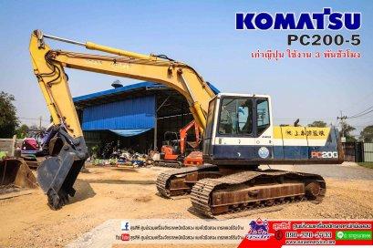 แบคโฮมือสอง KOMATSU PC200-5 เก่าญีปุ่น ยังไม่เคยใช้งานในไทย ใช้งานเพียง 3 พันชั่วโมง