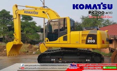 ขายรถแบคโฮ KOMATSU PC200-8MO ซีเรียลสูง กล้องหลัง ใช้งานเพียง 4 พันชั่วโมง สภาพนางงามจักรวาล เอกสารเล่มทะเบียน