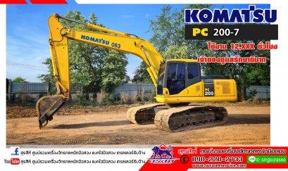 KOMATSU PC200-7 เจ้าของใช้งาน และดูแลรักษาดีมาก