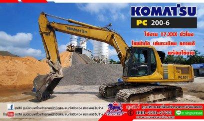 รถ แมคโคร มือ สอง KOMATSU PC200-6 ไฟฟ้าตัด ใช้งาน 17,xxx ชม. เอกสารเล่มทะเบียน