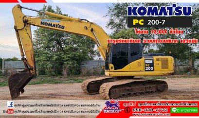 KOMATSU PC200-7 ซีเรียล 8 หมื่น รถมือสองบริษัทฯญี่ปุ่น
