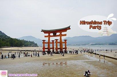 Hiroshima Trip Part3