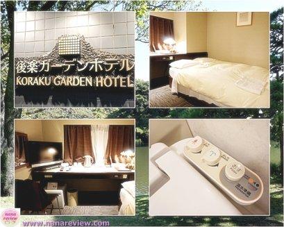 Koraku Garden Hotel Tokyo