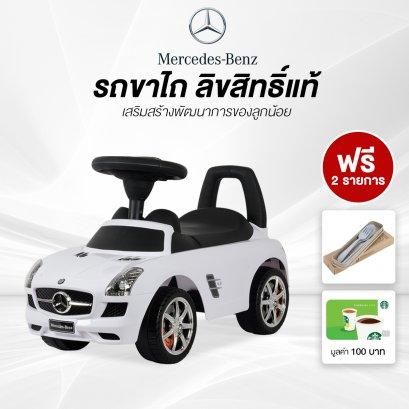 รถขาไถสำหรับเด็ก Mercedez-Benz สีขาว
