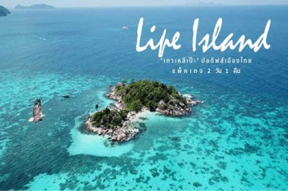 Package Tour 2 Days 1 Night Koh Lipe