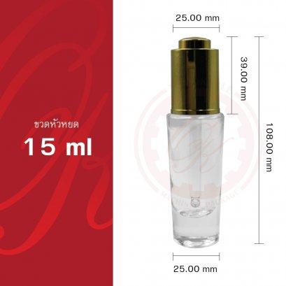 ขวดหัวหยด 15 ml ( สีทอง )