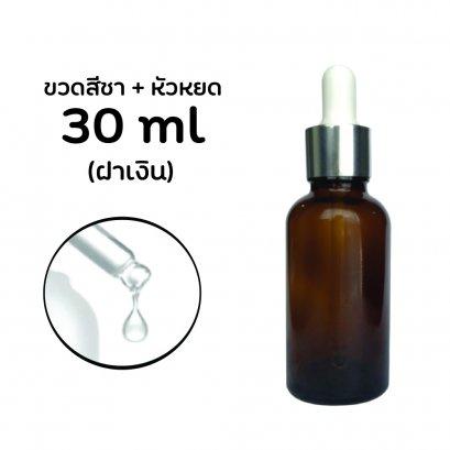 ขวดสีชา 30 ml ฝาดำล็อค(copy)